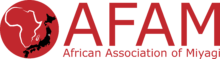 AFAM | 宮城アフリカ協会